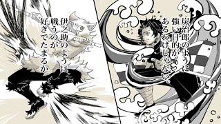 【鬼滅の刃漫画】超いたずら軍 #125