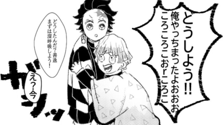 【鬼滅の刃漫画】超可愛いかまぼこ軍だな #125