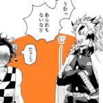 【鬼滅の刃漫画】超可愛いかまぼこ軍だな #128