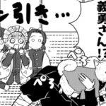 【鬼滅の刃漫画】無制限の愛 #158