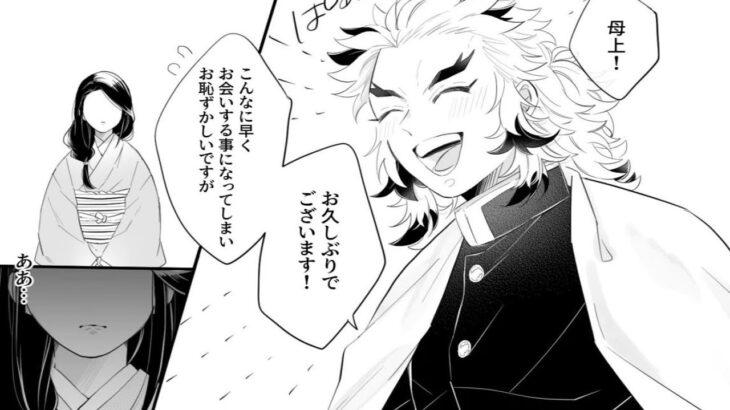 【鬼滅の刃漫画】超可愛いかまぼこ軍だな #180