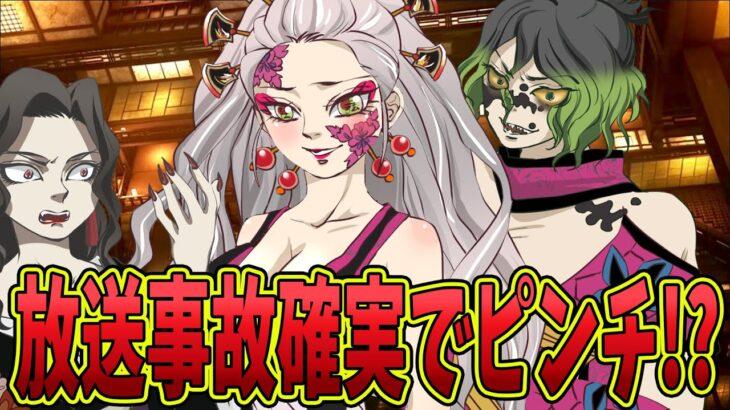 【鬼滅の刃】アニメ2期!堕姫暴走!遊郭編まさかの内容変更⁉