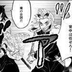 【鬼滅の刃漫画2021】永遠の愛 [107]
