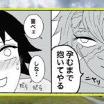 【鬼滅の刃漫画2021】かわいいかまぼこ隊  117