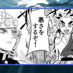 【鬼滅の刃漫画2021】かわいいかまぼこ隊  119