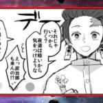 鬼滅の刃漫画_かわいいかまぼこ隊 2021 3808