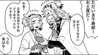 【鬼滅の刃漫画2021】かわいいかまぼこ隊 #4137