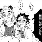 【鬼滅の刃漫画2021】かわいいかまぼこ隊 #4153