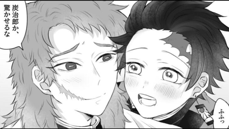 【鬼滅の刃漫画2021】かわいいかまぼこ隊 #4157