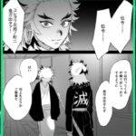 【鬼滅の刃漫画2021】かわいいかまぼこ隊 #4258