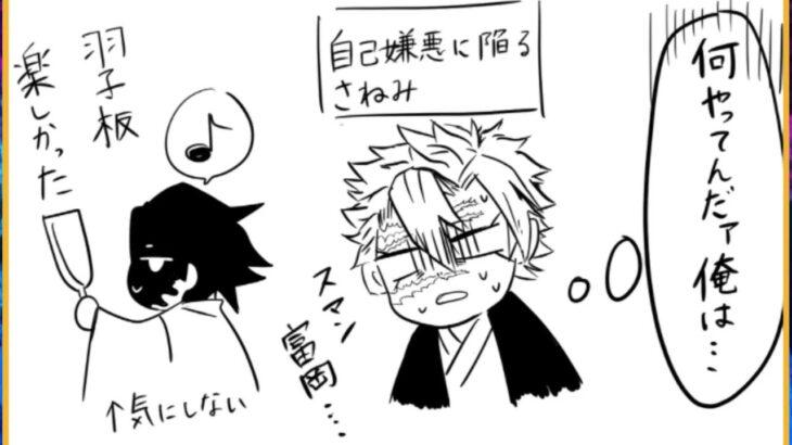 【鬼滅の刃漫画2021】かわいいかまぼこ隊 #4286