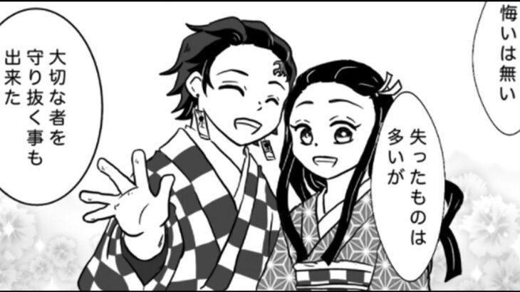 【鬼滅の刃漫画2021】かわいいかまぼこ隊 #4292