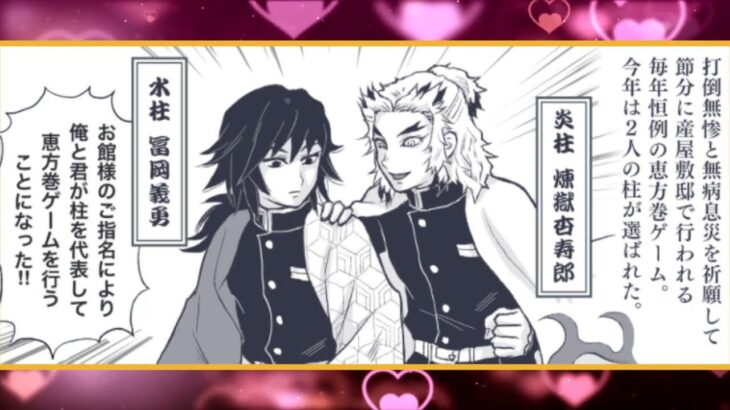 【鬼滅の刃漫画2021】かわいいかまぼこ隊 #4293