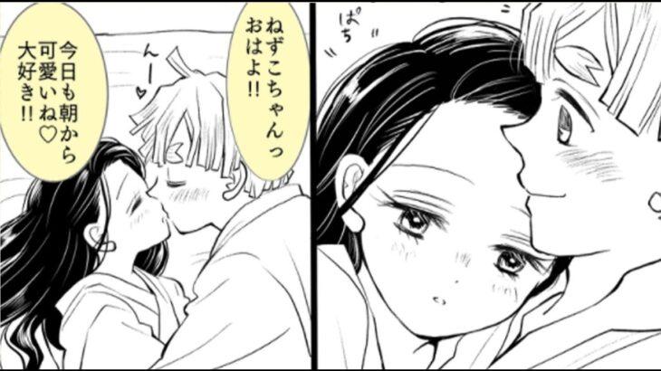 【鬼滅の刃漫画2021】かわいいかまぼこ隊 #4309