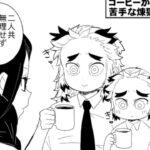 【鬼滅の刃漫画2021】かわいいかまぼこ隊 #4317
