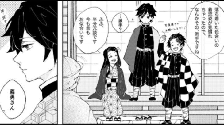 【鬼滅の刃漫画2021】かわいいかまぼこ隊 #4332