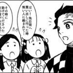 【鬼滅の刃漫画2021】かわいいかまぼこ隊 #4356