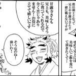 【鬼滅の刃漫画2021】かわいいかまぼこ隊 #4479