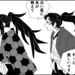 【鬼滅の刃漫画2021】かわいいかまぼこ隊 #4481