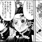 【鬼滅の刃漫画2021】かわいいかまぼこ隊 #4503