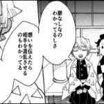 【鬼滅の刃漫画2021】かわいいかまぼこ隊 #4547