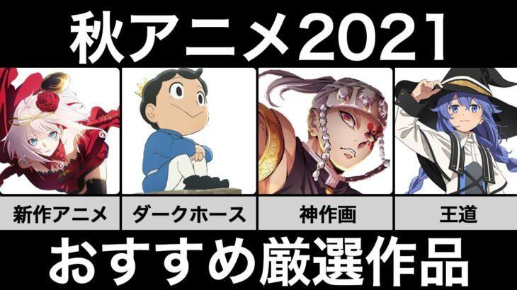 2021秋アニメがガチで豊作すぎるので厳選して紹介します!!【2021秋アニメ】【無職転生】【鬼滅の刃】