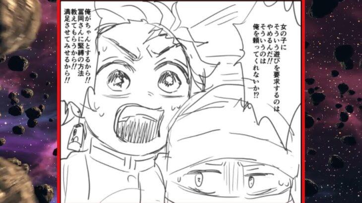 鬼滅の刃漫画_かわいいかまぼこ隊 2021#3779