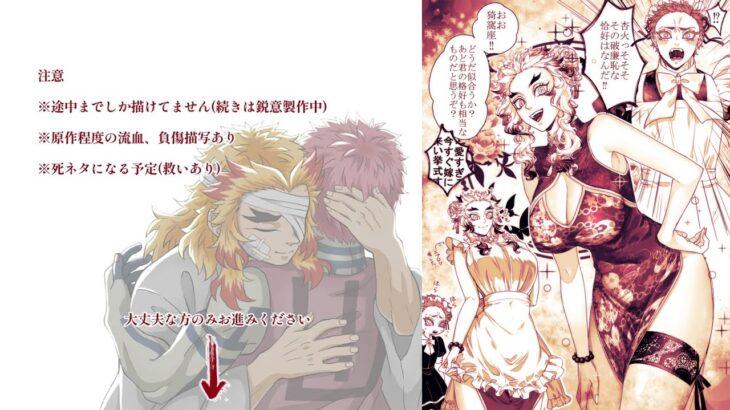 【鬼滅の刃漫画 2021】煉獄の家族[6079]