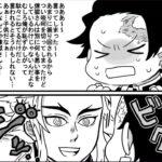 鬼滅の刃漫画2021_かわいいかまぼこ隊  4015