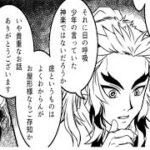 【鬼滅の刃漫画】「面白くて面白いサイドストーリー!」#219