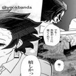 【鬼滅の刃漫画】「面白くて面白いサイドストーリー!」#232