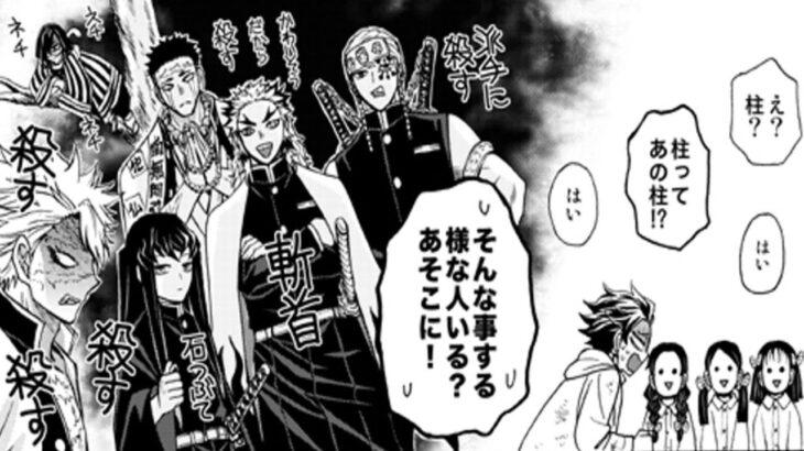 【鬼滅の刃漫画】「面白くて面白いサイドストーリー!」#249