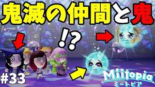 【ミートピア】ゴリラ姫と鬼王様きたー!鬼滅の刃ミートピア#33【Miitopia switch】