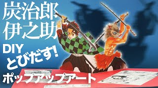 """【炭治郎と伊之助】とびだす!3Dポップアップアート・工作・鬼滅の刃『吾峠呼世晴画集―幾星霜』収録イラストから作る!""""Demon Slayer"""" Tanjiro & Inosuke Pop Up DIY"""