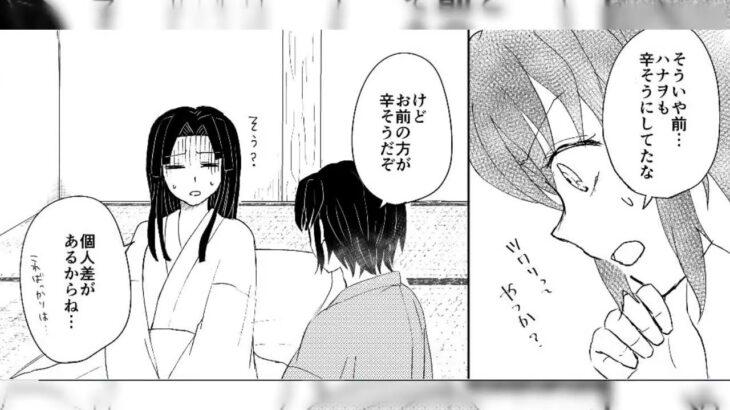 【鬼滅の刃漫画】永遠の愛#44