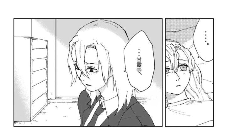 【鬼滅の刃漫画】ロマンチックな恋 #5