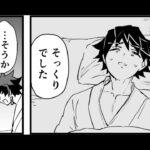 【鬼滅の刃漫画】超いたずら軍 #533