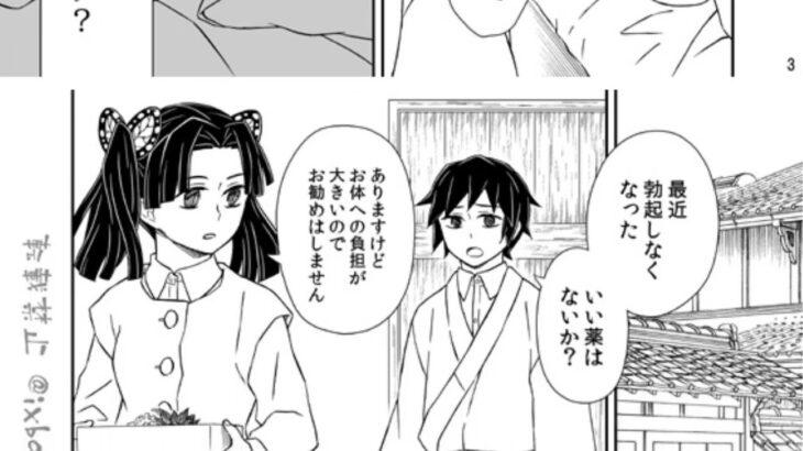 【鬼滅の刃漫画】超いたずら軍 #57
