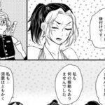 【鬼滅の刃漫画】超いたずら軍 #60