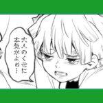 【鬼滅の刃漫画】愛の楽園 #63
