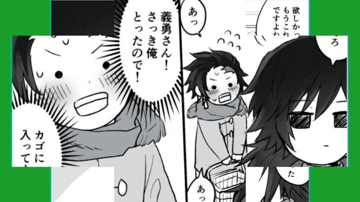 【鬼滅の刃漫画】愛の楽園 #64