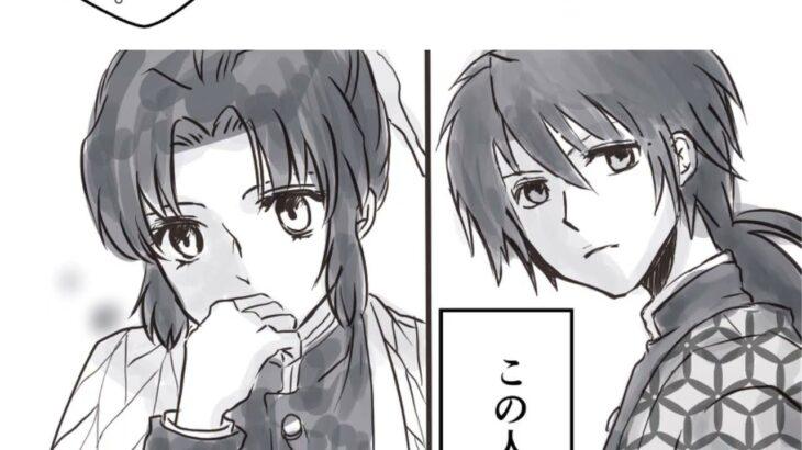 【鬼滅の刃漫画】無制限の愛  64