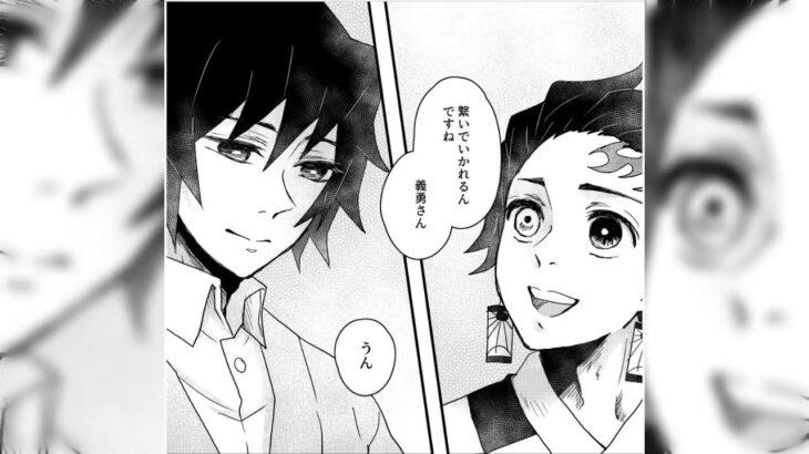 【鬼滅の刃漫画】永遠の愛#67