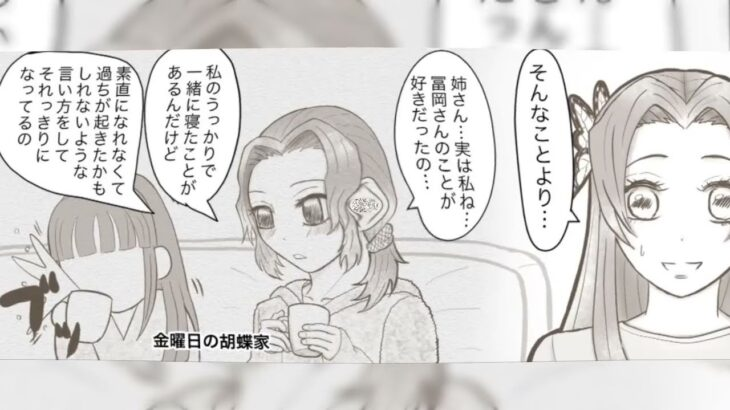 【鬼滅の刃漫画】永遠の愛#71