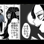 【鬼滅の刃漫画】超かわいい蒲鉾軍です 81