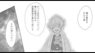 【鬼滅の刃漫画】小さな物語 #81