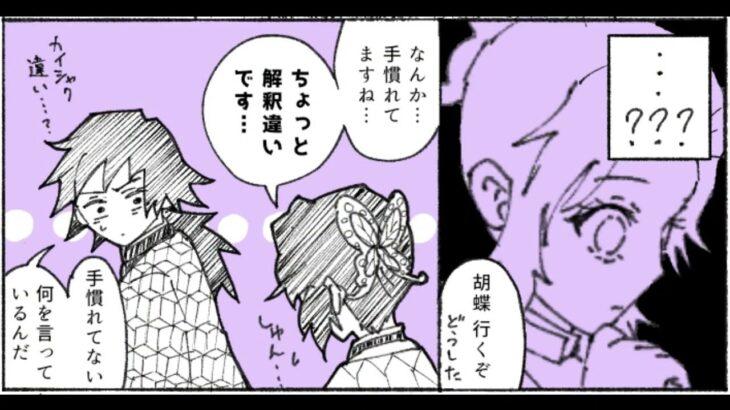 【鬼滅の刃漫画】小さな物語 #83