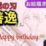 善逸くん 8/3バースデー🎂イラスト描きます✨コピック風イラストマーカーohuhu使用 [ZENITSU's birthday]KIMETSUNOYAIBA