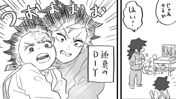 【鬼滅の刃漫画】超かわいい蒲鉾軍です [87]