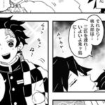 【鬼滅の刃漫画】無制限の愛 #88